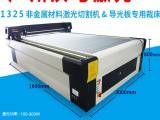 1325广告激光雕刻机 大幅面导光板激光裁床 激光裁床多少钱