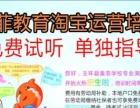 玉环县免费淘宝网店培训班,奥菲教育 免费学淘宝