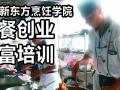长沙新东方烹饪学院 学做蛋糕 卤菜培训 厨师培训班