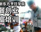 学做蛋糕 小吃技术培训 津市牛肉粉培训 长沙新东方