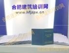 安徽省八大员上岗证书报名培训