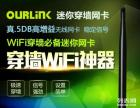 使用无线网卡功能:用于接收无线路由器信号,WIFI信号,