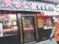 陕味食族小吃加盟连锁店多少钱
