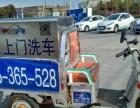 移动上门洗车机出售