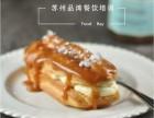 滨海蛋糕店加盟品牌 滨海西饼店加盟 滨海面包店加盟甜品店加盟