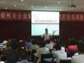 肖钢2016年8月24日衢州讲授《规范化管理课程》