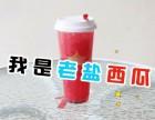 上海十三姨老盐柠檬加盟总部 2018新优惠,留言领取!
