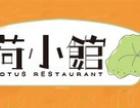 荷小馆荷叶主题餐厅加盟