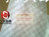 【推荐企业】三兴厂家印刷拷贝纸/棉纸/腊光纸/打字纸/薄纸