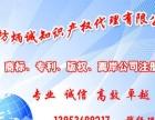 潍坊炳诚专业代理商标注册、专利申请