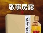 淄博智联网络科技 敬事房露酒 好酒 养生的酒