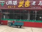 平谷城区 平谷小渔阳速8斜对面 酒楼餐饮 商业街卖场