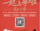 教育地图首届文化社区公益巡讲活动即将起航