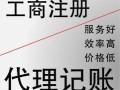 闵行公司变更 专业代理记账公司注销 财务代理