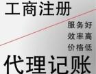 莆田公司注册,工商注册,省刊登报,公司变更,报税