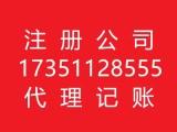 苏州注册公司代理记账 苏州公司注册代理记账