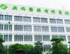 广西医药集团草珍堂药店加盟