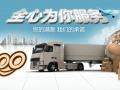 国内 国际 货物运输 长途搬家 全程保险