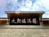 成都大朗陵园 大朗福寿园 成都较好的公墓 温江大朗福满园