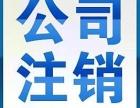 西安市公司注销 工商执照注销 内资公司注销价格低效率快