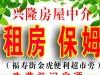 阳泉-康居苑2室1厅-550元