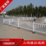 太原道路护栏 交通护栏 市政护栏 马路隔离护栏