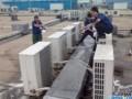 南通空调专业清洗维修,空调加氟(加雪种),拆装移位,修漏水