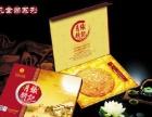 合浦张记月饼--非凡食尚系列加盟 礼品 投资金额