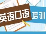 惠州英语口语培训,英语口语培训费用