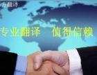 新乡东方翻译