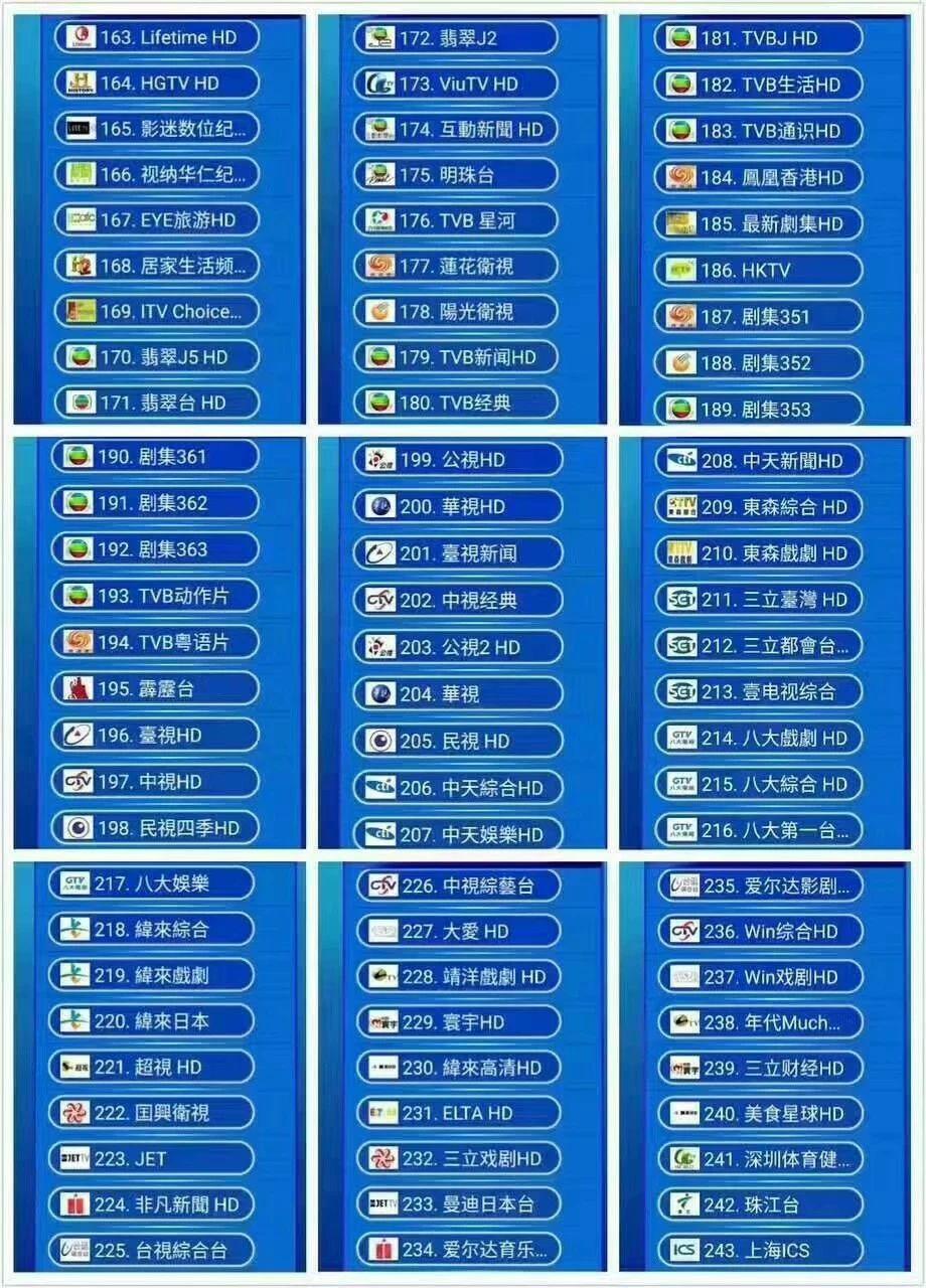 怎么收看到香港台湾电视频道机顶盒app,如东森,tvbs等