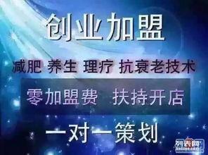 郑州尚赫第一人 减肥招商加盟 TBS仪招商加盟
