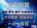 郑州尚赫减肥项目 理疗美容项目 招商加盟