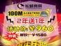 桂林长宽 100M 2年送1年 960元