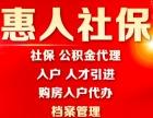 武汉有房落户咨询 企业社保代理 个人社保代缴 档案托管