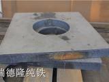 江苏瑞德隆纯铁DT4电工纯铁