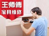 临沂修床修门修家具 修桌椅柜 修门锁把手合页 拆装家具