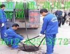 苏州吴中区临湖镇疏通阴沟 清理化粪池