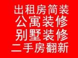 上海专业装修施工队