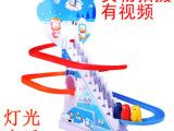 带闪光 带音乐 电动企鹅爬楼梯 音乐闪光企鹅爬楼梯 轨道车玩具