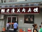 上海老潼关肉夹馍加盟费多少,上海老潼关肉夹馍加盟电话