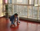 塘沽开荒保洁家庭保姆公司保洁--乐乐嘉公司