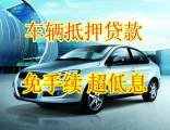 深圳汽车押证贷款