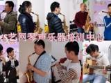 东莞厚街专业学萨克斯洞箫陶笛长笛二胡吉他乐器培训