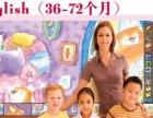 花园宝宝国际精品早教0-6岁蒙氏双语早教