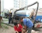 泉州 专业管道疏通、高压清洗、抽化粪池、市政工程