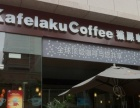 Kafelaku Coffee Kafelaku Cof