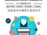 2020年深圳积分入户简单工种-信息技术处理员加20分