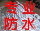桂林市房屋补漏桂林外墙裂缝防水补漏桂林厕所渗水补漏