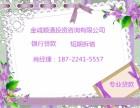 天津房产抵押贷款诚信可靠有口碑